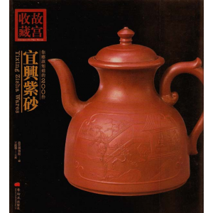 Yixing Zisha Wares - Collection of the Palace Museum