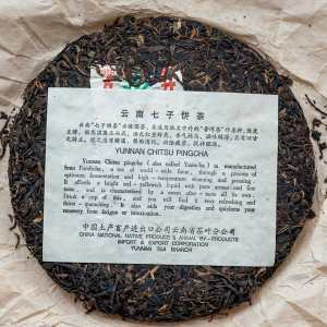 1999 Printemps Menghai Tea Factory '7542' galette crue