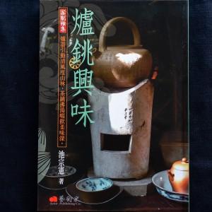Nilu, book by Teaparker...